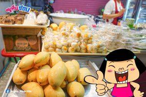 มะม่วง,ลุงขาวเตาปูนขนมไทย,เตาปูน,ร้านขนมเตาปูน